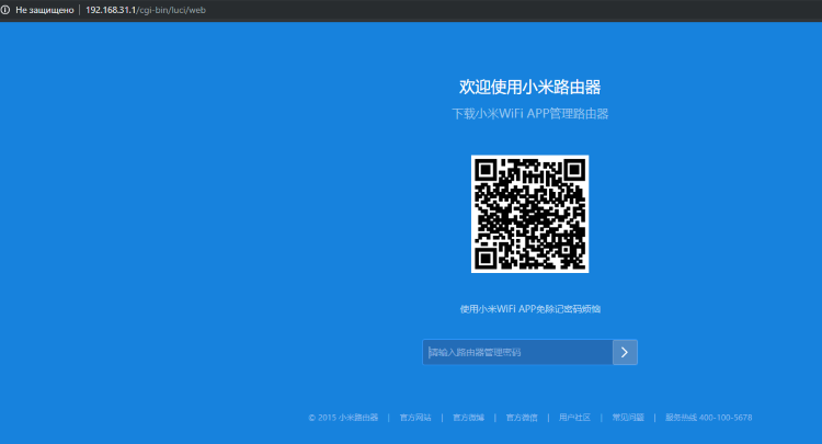 Настройка роутера Xiaomi - страница входа в админку